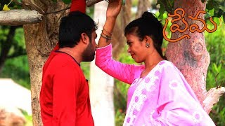 #Prema Telugu Short Film #Nellore||Directed By A.Rajesh From|#MindWheel Productions - YOUTUBE