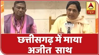 Namaste Bharat: Mayawati and Ajit Jogi announce seat distribution in Chhattisgarh - ABPNEWSTV
