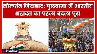Pulwama Encounter Live Updates; पुलवामा में भारतीय शहादत का पहला बदला पूरा | लोकतंत्र जिंदाबाद - ITVNEWSINDIA