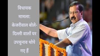 In Graphics: Arvind Kejriwal has come out on the people of Delhi - ABPNEWSTV