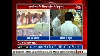 B.S. Yeddyurappa Submits His Electoral Nomination In Karnataka - AAJTAKTV