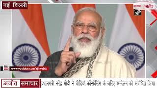 प्रधानमंत्री नरेंद्र मोदी ने वीडियो कॉन्फ्रेंसिंग के जरिए सम्मेलन को संबोधित किया