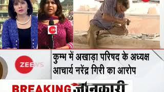 BJP govt has no intention to build Ram temple: Mahant Narendra Giri - ZEENEWS