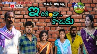 IRIKINDRA KODUKU  // A COMEDY SHORT FILM // SATHANNA MALLANNA - YOUTUBE