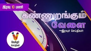 Vendhar TV Night 10pm News 21-09-2016