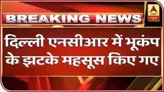 Earthquake tremors felt in Delhi-NCR - ABPNEWSTV