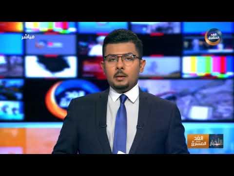 موجز أخبار الثامنة مساءً | الإمارات تفتتح مشروع لتعزيز القدرة الإنتاجية للمياه بالمخا(17 يونيو)
