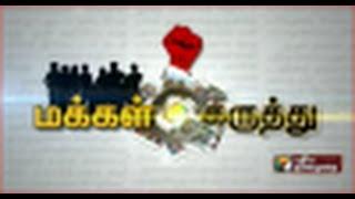 Public Opinion 01-09-2014 Puthiya Thalaimurai TV Show