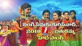 iNews Bathukamma Special Song 2018 | Saddula Bathukamma Uyyalo Sakkala Bathukamma Uyyalo | iNews - INEWS