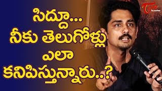 Siddharth Has No Respect For Telugus - TELUGUONE