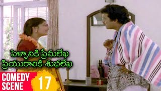 Pellaniki Premalekha Priyuraliki Subhalekha Movie Comedy Scene 17 | Rajendra Prasad | Shruti - RAJSHRITELUGU
