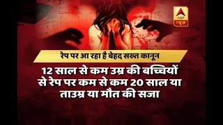 What is Death ordinance against Child rapists by Modi govt? - ABPNEWSTV