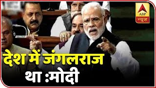 Over 1400 laws were broken in this parliament in earlier govt, says PM Modi in Lok Sabha - ABPNEWSTV