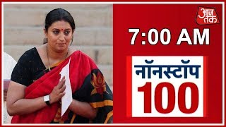 News 100 Nonstop | October 23, 2018 - AAJTAKTV