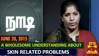 Naadi 20-06-2015 A Wholesome Understanding about Skin Related Problems  (20/06/15) – Thanthi TV