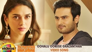 Sammohanam Movie Songs | Oohalu Oorege Gaalanthaa Video Song | Sudheer Babu | Aditi Rao Hydari - MANGOVIDEOS