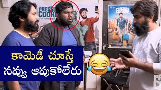 Viva Harsha Making Hilarious Fun With Pressure Cooker Team | Sai Ronak | Preethi Asrani | TFPC - TFPC
