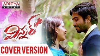 O Sitara Cover Version By Harsha Baid, Khailash K V   Winner Telugu Movie - ADITYAMUSIC