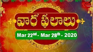 Vaara Phalalu | March 22nd to March 28th 2020 | Weekly Horoscope 2020 | TeluguOne - TELUGUONE