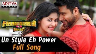 Un Style Eh Power Full Song ll Sakalakala Vallavan Appatakkar Songs ll Jayam Ravi, Trisha, Anjali - ADITYAMUSIC