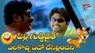Allu Arjun Latest Comedy Scenes | Telugu Funny Videos | TeluguOne - TELUGUONE