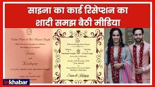 सानिया का कार्ड रिसेप्शन का और लोग समझ बैठे शादी का ! - ITVNEWSINDIA
