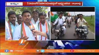 Congress Leader Rega kantha Rao Face To Face Over Election Campaign In Pinapaka | iNews - INEWS