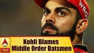 IPL 2018: Kohli blames middle order batsmen for RR defeat - ABPNEWSTV