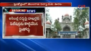తెలంగాణ సర్కారుకు ఊరట : High Court Rejects Petition Against Telangana Assembly Dissolution | CVR - CVRNEWSOFFICIAL