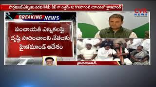 Congress 19 MLAs Meeting Soon | Congress Focus on Panchayat Elections | CVR NEWS - CVRNEWSOFFICIAL
