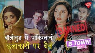 बॉलीवुड में पाकिस्तानी कलाकारों पर बैन | BTowntop10 - AAJTAKTV
