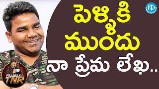 పెళ్ళికి ముందు నా ప్రేమ లేఖ - Comedian Venu | Frankly With TNR | Talking Movies With iDream - IDREAMMOVIES