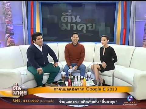 ตื่นมาคุย ประชาชนชาวไทย ค้นหาอะไรในกุ๊กเกิล ในปี 2013