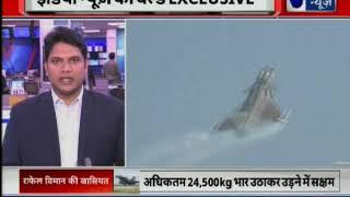 Rafale flight ready, soon to fly in Russia | राफेल उड़ान भरने की लिए तैयार || India News Exclusive - ITVNEWSINDIA