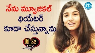 నేను మ్యూజికల్ థియేటర్ కూడా చేస్తున్నాను. - Singer Kavya Borra || Dil Se With Anjali - IDREAMMOVIES