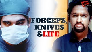 Forceps Knives & Life | Latest Telugu Short Film 2019 | by Anvesh Paturi | TeluguOne - TELUGUONE