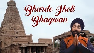 Bharde Jholi Bhagwan (भरदे झोली भगवन) by Jasvinder Singh - Hindi Popular Devotional Song - BHAKTISONGS