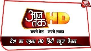 आजतक ने लॉन्च किया देश का पहला HD हिंदी न्यूज चैनल - AAJTAKTV