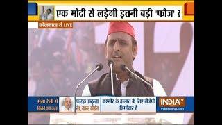 """Jo baat Bengal se chalegi, woh desh mein dikhai degi,"" says Akhilesh Yadav - INDIATV"
