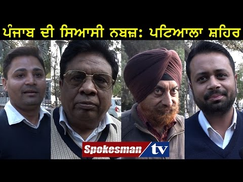 <p>Spokesman TV talked to the voters of the Assembly Constituency Patiala to know their political pulse. Spokesman TV visited many villages following under Patiala seat to make a Comprehensive report.</p>