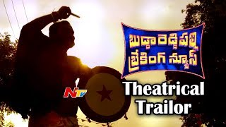 Buddareddypalli Breaking News Movie Theatrical Trailer || NTV - NTVTELUGUHD