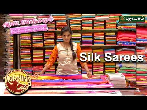 Silk Sarees  | ஆடையலங்காரம் For Fashion | 27/04/2017