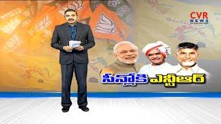 సీన్లోకి ఎన్టీఆర్..| CM Chandrababu Naidu Backstabbed NTR Twice Said PM Modi | CVR News - CVRNEWSOFFICIAL