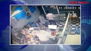 video : बैंक में दिनदहाड़े लूट, एक लाख रुपए लूटकर नकाबपोश फरार