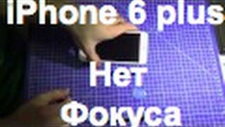 iPhone 6 plus не фокусирует камера(Замена камеры)