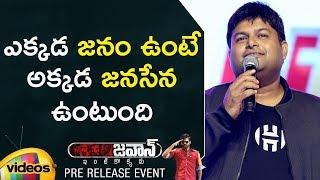 Thaman Speech   Jawaan Pre Release Event   Sai Dharam Tej   Mehreen   Mango Videos - MANGOVIDEOS