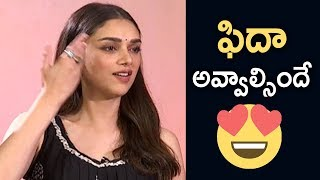 Actress Aditi Rao Says Super Cute Telugu Dialogue | TFPC - TFPC