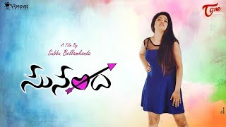 SUNANDHA | Latest Telugu Short Film 2018 | Directed by Subbu Bellamkonda - TeluguOne - YOUTUBE