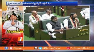 Home Minister Mohammad Ali Speech in Assmbly | i News - INEWS