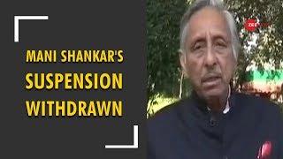 Congress withdraw Mani Shankar Aiyar's suspension - ZEENEWS